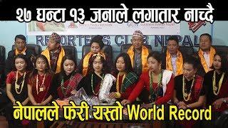 नेपालले फेरी यस्तो World Record राख्दै, २७ घन्टा १३ जनाले लगातार नाच्दै।Guinness World Records