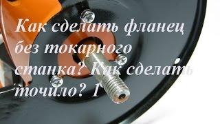 видео Как собрать точильный станок своими руками