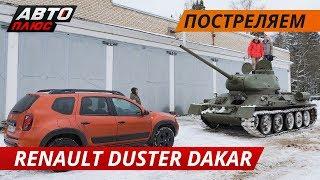 Танки, игры и Renault Duster Dakar | Своими глазами