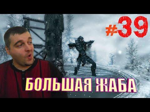 The Elder Scrolls V:Skyrim ☛ЛУРКЕР☛#39
