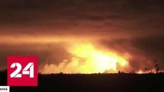 Смотреть видео К складам боеприпасов, горящим в Чернигове, не пускают даже авиацию - Россия 24 онлайн
