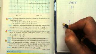 Задача 1535, Математика, 6 клас, Тарасенкова 2014