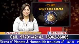 पैसा नहीं रुकता  ??? No Savings  ??? जानिए  कारण & निवारण  -The Astro OPD125