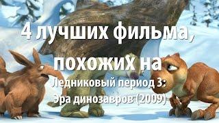 4 лучших фильма, похожих на Ледниковый период 3: Эра динозавров (2009)