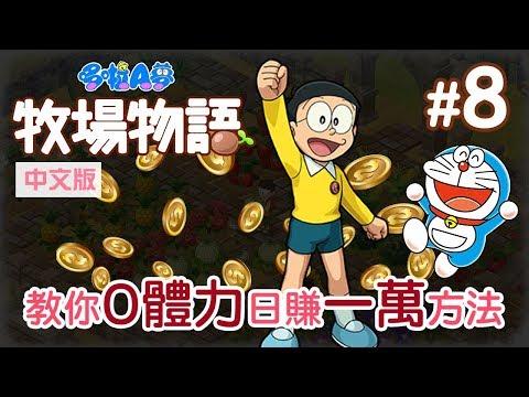 #8 教你「0 體力」日賺一萬方法 + 夏日打西瓜大賽《哆啦A夢 牧場物語》(Switch 中文版)