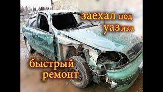 Chevrolet Lanos, повреждения, вытяжка, замена стойки.