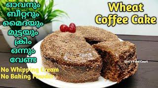 ഓവനും ബീറ്ററും മുട്ടയും ഇല്ലാതെ കോഫി കേക്ക് ഉണ്ടാക്കാം | Coffee Cake | Wheat Coffee Cake