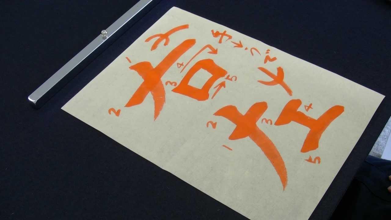 「右・左」楷書の書き方(筆順) How to write