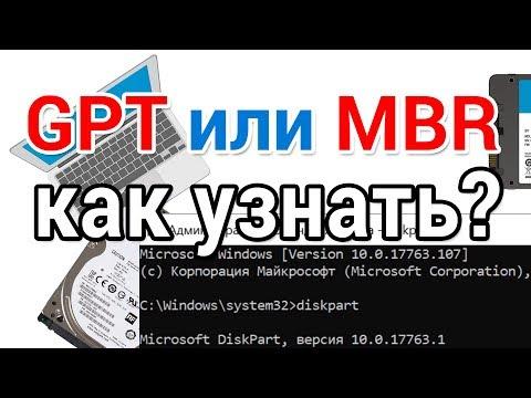 Как узнать GPT или MBR диск на компьютере или ноутбуке