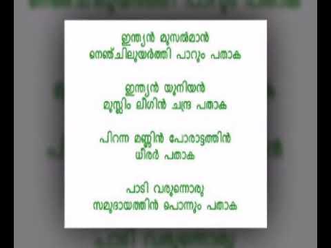 Karaoke With Lyrics  Indian Musalman Nenjiluyarthi paarum Pathaka
