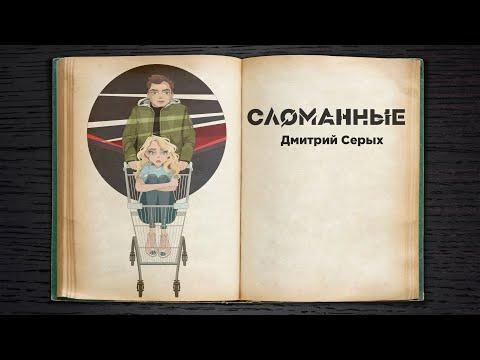 """""""Сломанные"""" Дмитрий Серых"""