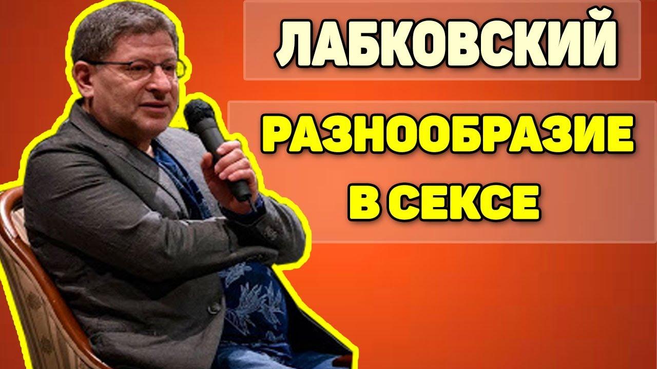 Михаил Лабковский - Разнообразие в sекsе. Как разнообразить интимную жизнь.
