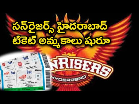 IPL 2018: Sunrisers Hyderabad Start Ticket Selling Process   Oneindia Telugu