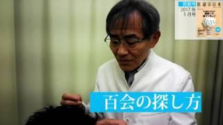 「医道の日本」2017年5月号の巻頭企画は「今の臨床に加えたい頭部への鍼...