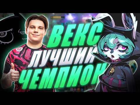 ОБЗОР ВЕКС от