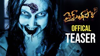 Vaikuntapali Movie Official Trailer | Vaikuntapali Movie | Latest Telugu Movie 2019 | Telugu Tonic