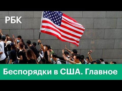 Беспорядки и протесты в США. Обострение ситуации. Массовые протесты в Америке. Новости США сегодня