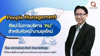 People Management ศิลปะในการบริหารคน สำหรับหัวหน้างานยุคใหม่