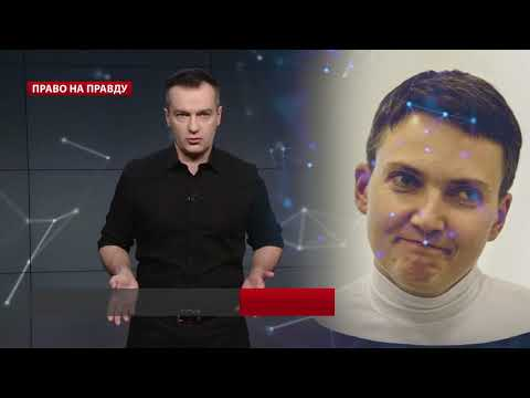 Чому випустили Савченко