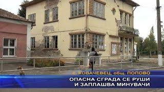 Опасна сграда се руши и заплашва минувачи