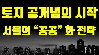 쏟아지는 서울 주택 공급 대책! 토지 공개념의 시작! …