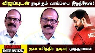 Muthuraman Interview