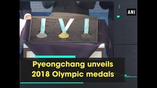Pyeongchang unveils 2018 Olympic medals - ANI News