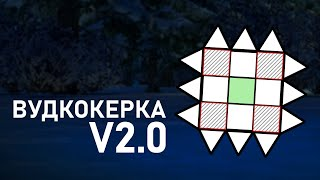 Вудкокерка V2.0 - [Rust/Раст]