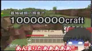 【 マインクラフト】霊夢が破壊した村を復興させるためにマインクラフトをプレイ!! part1【ゆっくり実況】 thumbnail