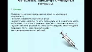 Антивирусные программы(http://akademalt.biz/kompazbuka., 2012-12-06T10:04:23.000Z)