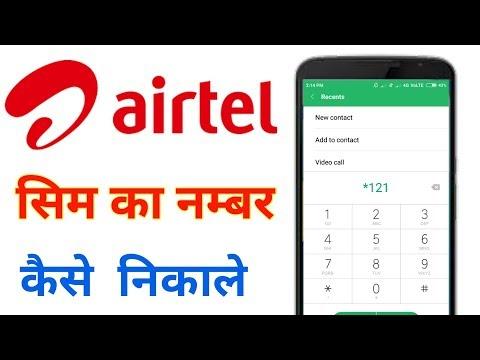 airtel ka number