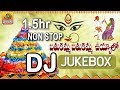 Nonstop New Bathukamma Dj Songs | New Bathukamma Dj Songs | Bathukamma Songs | Telangana Folk Songs