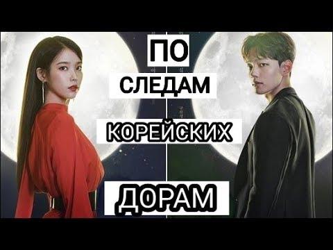 Тур по киношному Сеулу с гидом;) KOREA/VLOG/