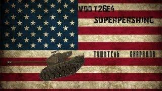 ОГНЕТУШИТЕЛЬ СНАРЯДОВ (Обзор танка T26E4-SuperPershing)
