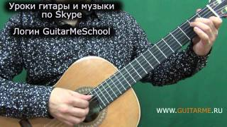 ЭТЮД №5. Босса-нова на гитаре ВИДЕО УРОК 2/3 - А. Виницкий.