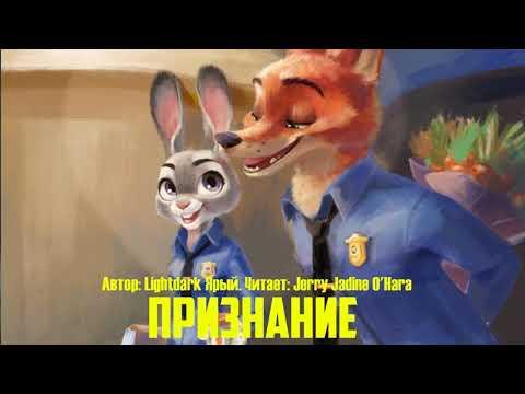 Зверополис/Фанфик - Признание