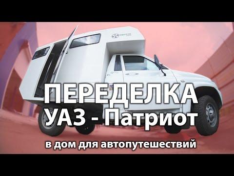 Переделка УАЗ-Патриота в кемпер - Автодом для путешествий