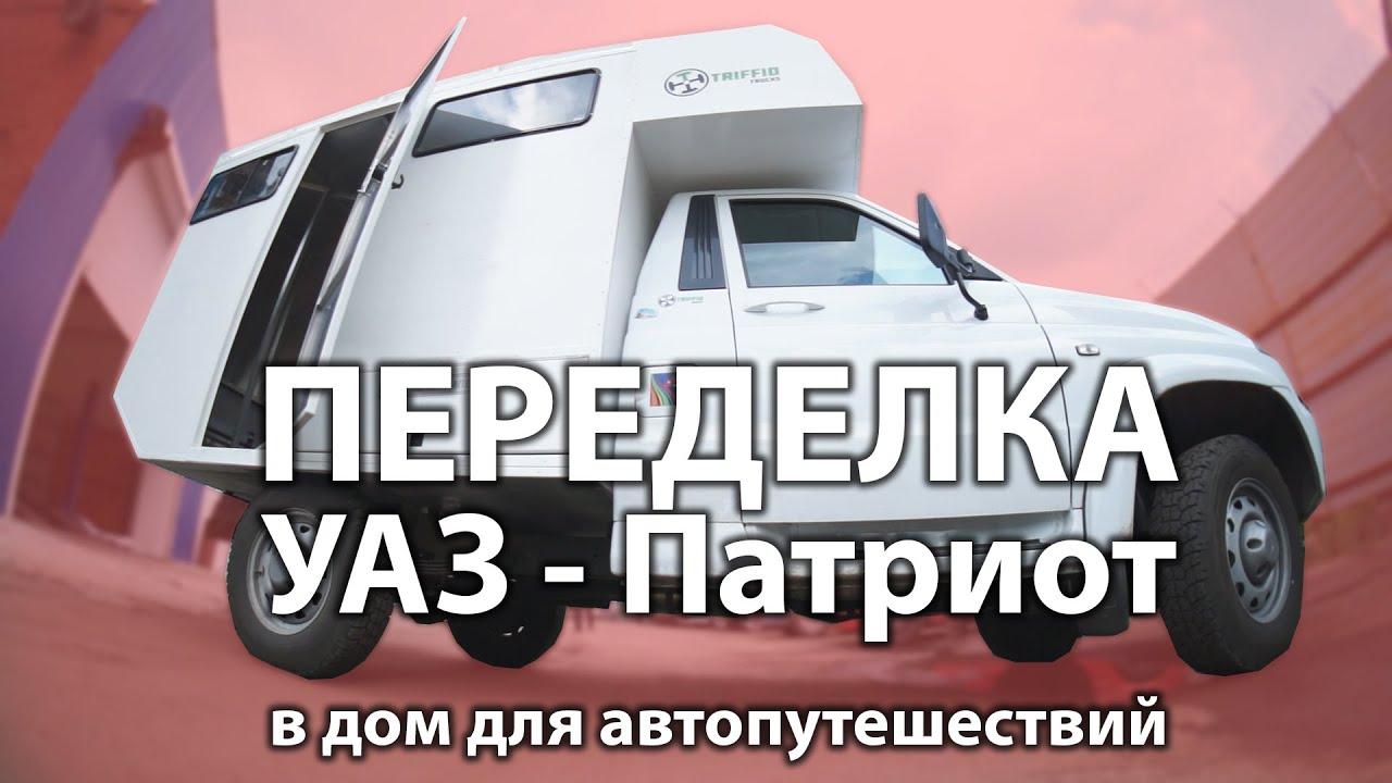 Уаз Патриот 2015 - Новый Уаз Патриот Пикап 2015 - UAZ Patriot 2015 .
