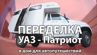 Переделка УАЗ-Патриота в кемпер - Автодом для путешествий(Переделка УАЗ-Патриот (УАЗ-Карго) в автокемпер.
