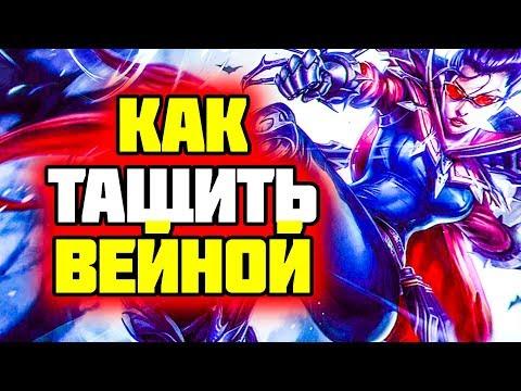 видео: АДК СПОСОБНЫЙ ПОБЕЖДАТЬ 1 vs 9 ► ВЕЙН ГАЙД league of legends