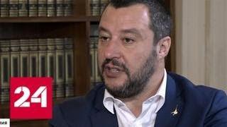 Сальвини: Россия и Италия должны сотрудничать друг с другом - Россия 24