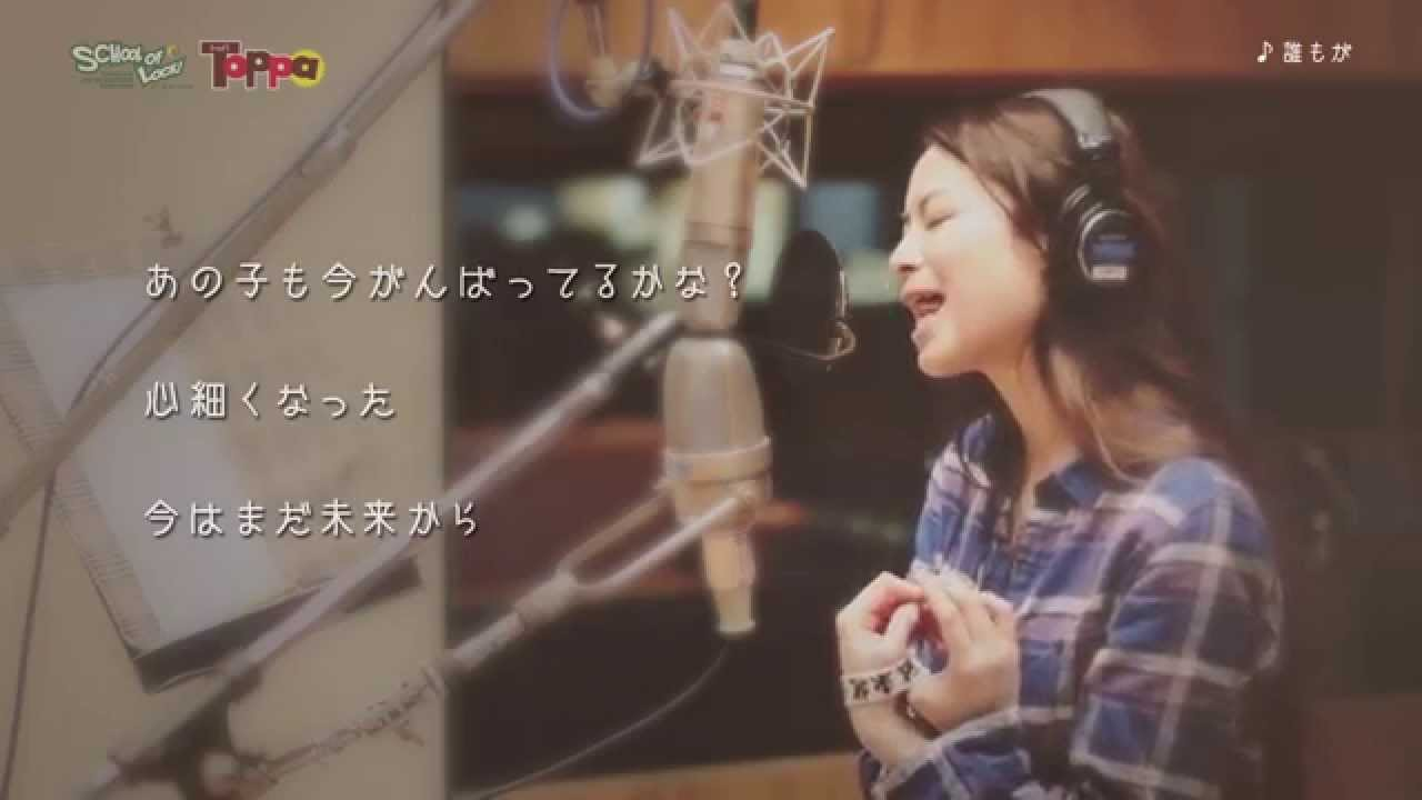 片平里菜「誰もが」勇気の映像【Toppa】公式ムービー