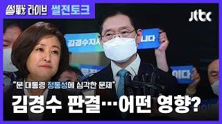 김경수 '유죄 확정' 판결 후폭풍…대선 국면 변수 될까? / JTBC 썰전라이브