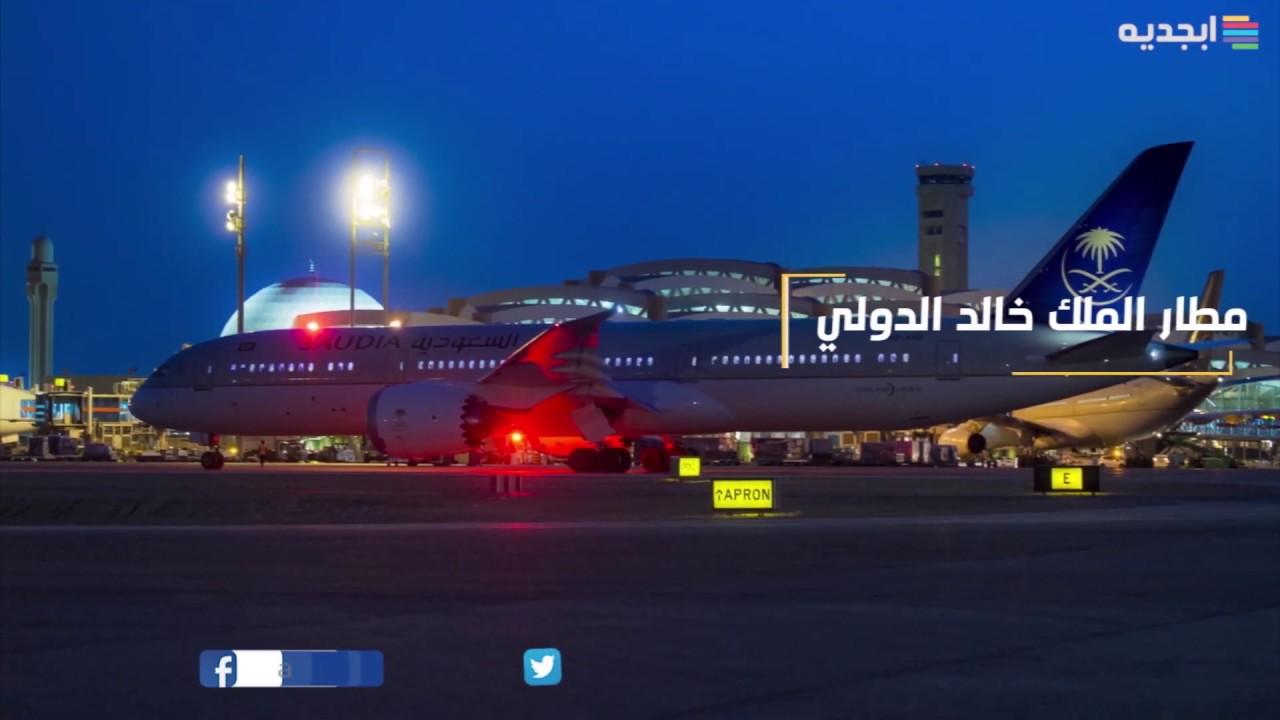 رمز مطار الملك خالد الدولي كود مطار الرياض الدولي King Khaled International Airport Code Youtube