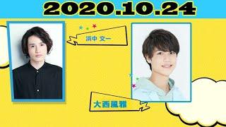 浜中文一、草間リチャード敬太(Aぇ!group)】2020年10月24日.