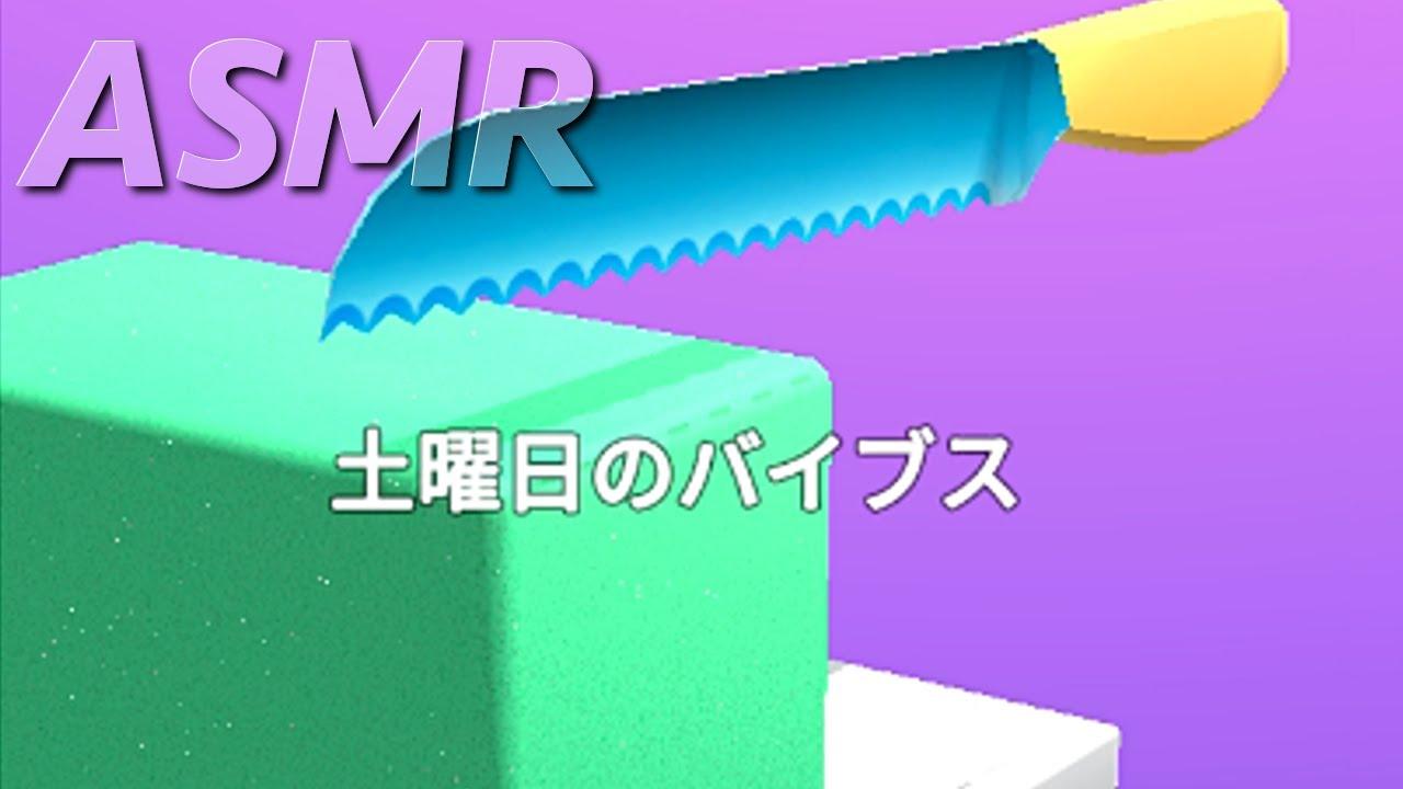キネティックサンドを切る音を聴こう - ASMRスライス