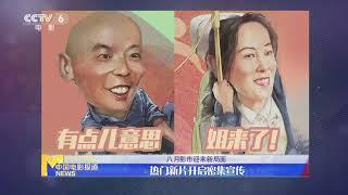 八月影市迎来新局面 周票房破2亿元复工率超71%【中国电影报道   20200811】