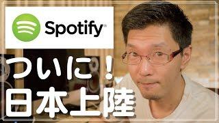 Spotify 日本上陸!  招待コードが来たのでさっそく無料で使ってみた♪