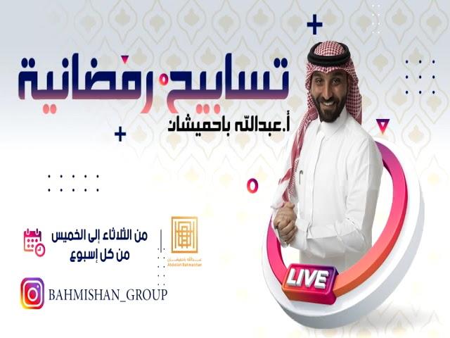 برنامج تسابيح رمضانية مع عبدالله باحميشان | الحلقة الثانية عشر