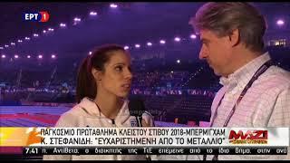 """""""Χάλκινη"""" η Κατερίνα Στεφανίδη στο Παγκόσμιο Κλειστού στίβου στο Μπέρμιγχαμ {3.3.2018}"""